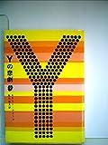 Yの悲劇 (1959年) (創元推理文庫)