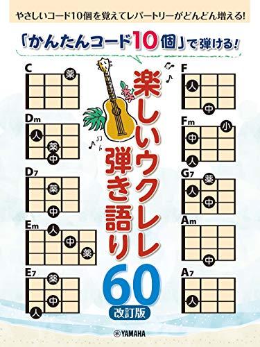 「かんたんコード10個」で弾ける! 楽しいウクレレ弾き語り60 【改訂版】