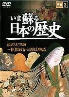 いま蘇る 日本の歴史3 ([NAGAOKA DVD])