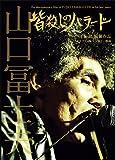 皆殺しのバラード The documentary film of FUJIO YAM...[DVD]