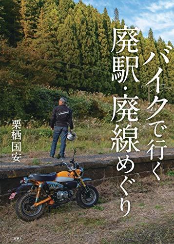 バイクで行く 廃駅・廃線めぐりの詳細を見る