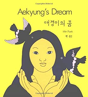 Aekyung's Dream (English and Korean edition)