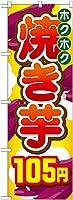 のぼり 焼き芋105円 SNB-740 [並行輸入品]
