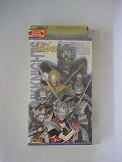 千年王国3銃士 バニーナイツ(9) [VHS]
