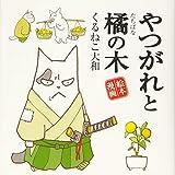 やつがれと橘の木 (絵本漫画)