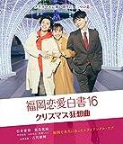 福岡恋愛白書16 クリスマス狂想曲[Blu-ray/ブルーレイ]