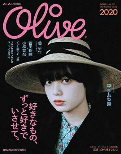 anan特別編集 Olive(マガジンハウスムック)