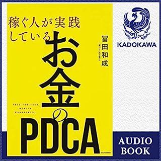 稼ぐ人が実践している お金のPDCA                   著者:                                                                                                                                 冨田 和成                               ナレーター:                                                                                                                                 桑原 敬一                      再生時間: 5 時間  58 分     14件のカスタマーレビュー     総合評価 4.1