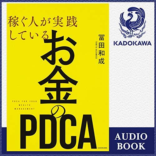 『稼ぐ人が実践している お金のPDCA』のカバーアート