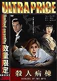 ウルトラプライス版 殺人病棟《数量限定版》[DVD]
