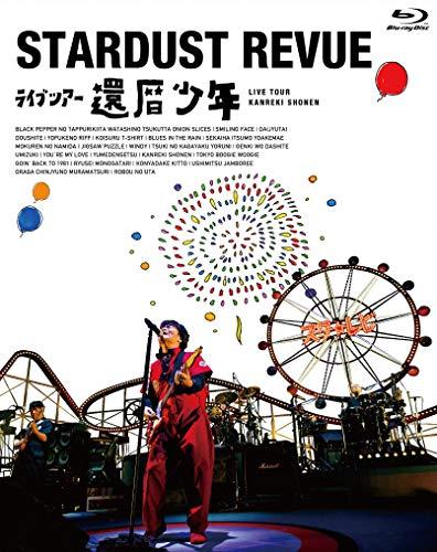 スターダスト☆レビュー ライブツアー「還暦少年」【初回限定盤】(Blu-ray) - スターダスト☆レビュー