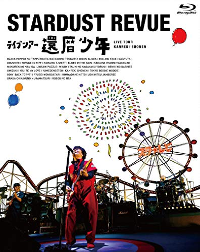 【Amazon.co.jp限定】スターダスト☆レビュー ライブツアー「還暦少年」【初回限定盤】Blu-ray(デカジャケ付)