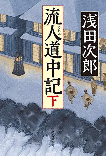 流人道中記(下) (単行本)