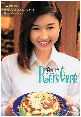 レイズカフェ―美容・健康・健脳 (タツミムック)