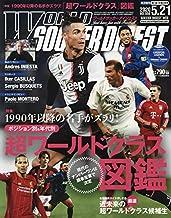 ワールドサッカーダイジェスト 2020年 5/21 号 [雑誌]