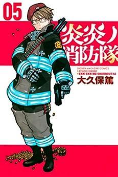 [大久保篤]の炎炎ノ消防隊(5) (週刊少年マガジンコミックス)