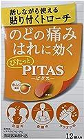 【指定医薬部外品】ピタスのどトローチO オレンジ味 12個入×3個セット【大鵬薬品工業】話しながら貼り付く