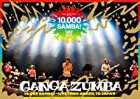 10,000 SAMBA!~LIVE FROM BRASIL TO JAPAN~ [DVD]