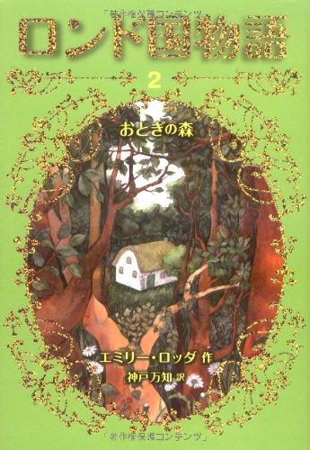 ロンド国物語 (2) おとぎの森の詳細を見る