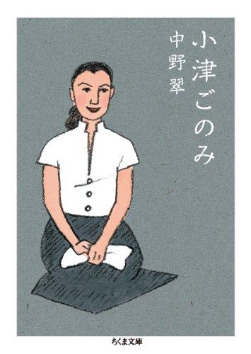 小津ごのみ (ちくま文庫)の詳細を見る