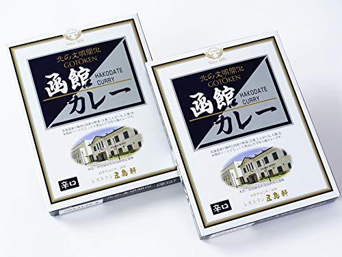 五島軒 函館カレー 辛口 200g 2箱 セット