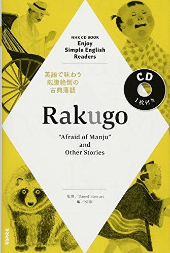"NHK CD BOOK Enjoy Simple English Readers Rakugo ~""Afraid of Manju""and Other Stories~ (語学シリーズ)"