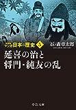 新装版 マンガ日本の歴史5-延喜の治と将門・純友の乱 (中公文庫)