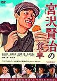 連続ドラマW 宮沢賢治の食卓 DVD-BOX[DVD]