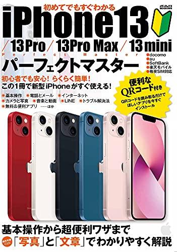 初めてでもすぐわかるiPhone13/13Pro/13Pro Max/13miniパーフェクトマスター (メディアックスMOOK)