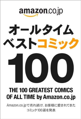 オールタイムベストコミック100