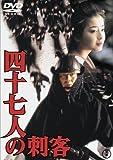 四十七人の刺客[DVD]
