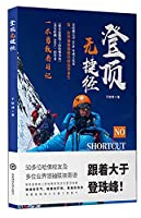 No shortcuts to the summit(Chinese Edition)