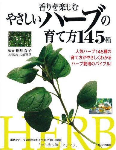 香りを楽しむ やさしいハーブの育て方145種