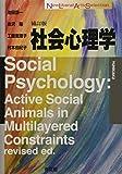 社会心理学 補訂版 (New Liberal Arts Selection)