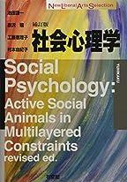 社会心理学, '関連検索キーワード'リストの最後