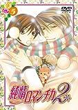 純情ロマンチカ2 通常版(5)[DVD]