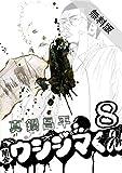 闇金ウシジマくん(8)【期間限定 無料お試し版】 (ビッグコミックス)