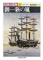 日本の百年〈1〉御一新の嵐 (ちくま学芸文庫)