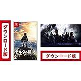 ゼルダの伝説 ブレス オブ ザ ワイルド【Nintendo Switch】|オンラインコード版 + BIOHAZARD 6