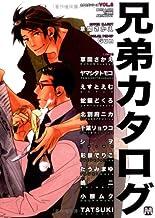 兄弟カタログ (MARBLE COMICS―カタログシリーズ)