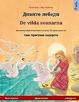 Дивите лебеди - De vilda svanarna (български - шведски): двуезична Двуезична книга за деца по прик&#107 (Sefa Picture Books in Two Languages)