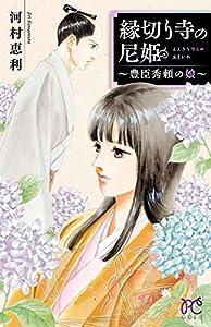 縁切り寺の尼姫~豊臣秀頼の娘~ (プリンセス・コミックス)
