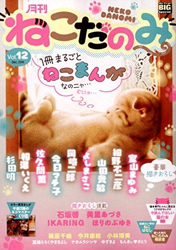 月刊ねこだのみ vol.12(2016年11月25日発売) [雑誌]の詳細を見る