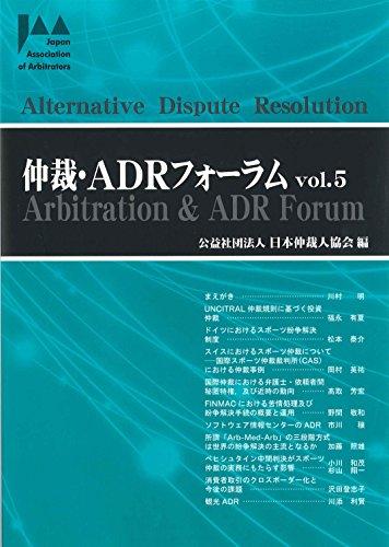 仲裁・ADRフォーラム Vol.5