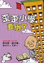 Wayside School Is Falling Down (Chinese Edition)