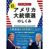 簡単解説 今さら聞けない アメリカ大統領選のしくみ