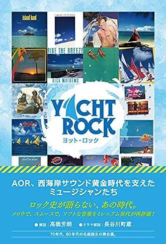 ヨット・ロック AOR、西海岸サウンド黄金時代を支えたミュージシャンたち
