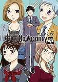 東京No Vacancy 2 (楽園コミックス)