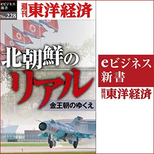 『北朝鮮のリアル(週刊東洋経済eビジネス新書No.228)』のカバーアート