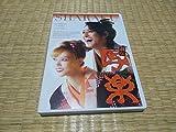 舞台 戯伝 写楽 SHARAKU DVD2枚組 橋本さとし 大和悠河 葛山信吾 ソニン 東山義久